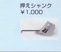 シンガ−・S-400押えシャンク