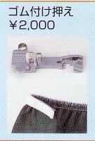 シンガ−・S-400ゴム付け押え
