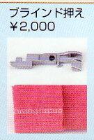 シンガ−・S-400ブラインド押え