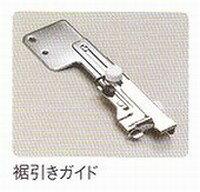 カバーステッチトルネィオ795-2・裾引きガイド