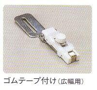 トルネィオ(カバーステッチ)ゴムテープ付け