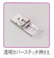 トルネィオ795-2・透明カバ−ステッチ押え(2本針用)(3本針用)