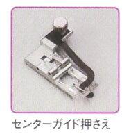 トルネィオ795-2・センタ−ガイド押さえ(2本針用)(3本針用)