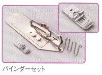 カバーステッチトルネィオ796トルネィオ795-2純正バインダ−セット(2本針用)(3本針用)