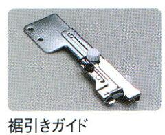 ジャノメ795用裾引きガイド