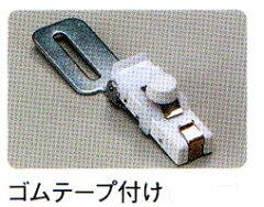 ジャノメ795用ゴムテープ付け(細幅用)