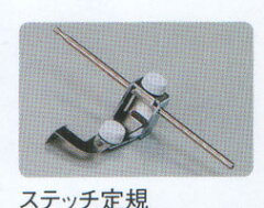 ジャノメ795用ステッチ定規