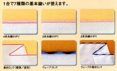 ジューキべビ-ロック糸取物語ウエーブ4本糸ロックミシンBL68W型