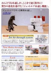 ジューキべビ-ロック糸取物語ウエーブ4本糸ロックミシンBL69WJ