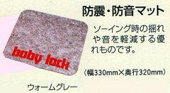 べビ-ロック用防振、防音マット