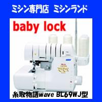 (株)ジューキ・ベビーロック・糸取物語ウエーブBL69WJ型