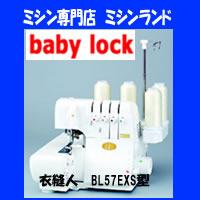 (株)ジューキ・べビーロック・衣縫人2本針4本糸BL57EXS型