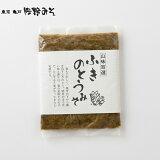 《ふきのとうみそ150g》季節限定 蕗 蕗の薹味噌 ふきみそ ご飯のお供 会津物産