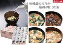 《No.304 蔵碗 32食詰め入り 贈...
