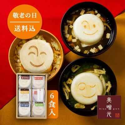 【送料込 敬老の日 2021 健康 お菓子以外 味噌汁】美噌元敬老の日セット6食箱
