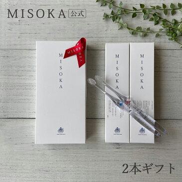 【ギフト】MISOKA(ミソカ) 基本の歯ブラシ 2本 箱入り テレビで紹介 世界のセレブが お取り寄せ 包装済 各種熨斗対応可 【MISOKA公式】日本製