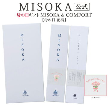 【母の日ギフト】MISOKA(ミソカ) 基本の歯ブラシ & コンフォート 箱入り テレビで紹介 世界のセレブが お取り寄せ 包装済 各種熨斗対応可 【MISOKA公式】日本製