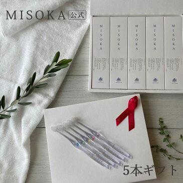 【ギフト】 MISOKA(ミソカ) 基本の歯ブラシ 5本ギフト箱入り 5500円 テレビで紹介 世界のセレブが お取り寄せ 包装済 各種熨斗対応可 【MISOKA公式】 日本製