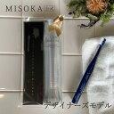 【ギフト】MISOKA(ミソカ) 歯ブラシ THE toothbrush by MISOKAと携帯ケースのセット 2500円 【MISOKA公式】 日本製 【E-P】