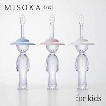 【MISOKA公式】MISOKA ミソカ for Kids 歯ブラシ 1本入 3300円 デザイナーズ かわいい歯ブラシ 衛生的な工場直営店から直送 紙筒パッケージ 出産祝い こどもの日 ギフト 日本製 夢職人