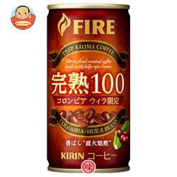 エントリーでポイント5倍2日(日)23:59迄キリン FIRE(ファイア) 完熟100 185g缶×30本入 【...