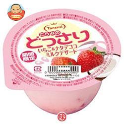たらみ たらみのどっさり いちご&ナタデココミルクデザート 250g×24個入