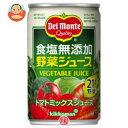 食塩無添加 野菜ジュース
