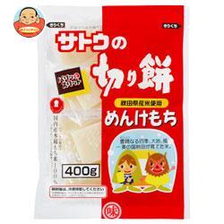 【送料無料】【2ケースセット】サトウ食品 サトウの切り餅 めんけもち 400g×20袋入×(2ケース) ※北海道・沖縄は別途送料が必要。