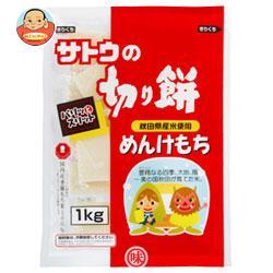 【送料無料】【2ケースセット】サトウ食品 サトウの切り餅 めんけもち 1kg×10袋入×(2ケース) ※北海道・沖縄は別途送料が必要。