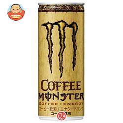 期間限定!!【賞味期限2015.09.10】アサヒ MONSTER (モンスター) コーヒー 250g缶×30本入