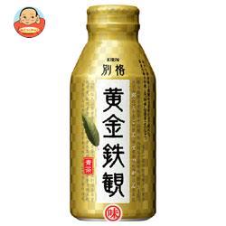 キリン 別格 黄金鉄観 375gボトル缶×24本入