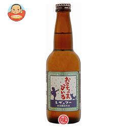 【送料無料】【2ケースセット】齋藤飲料工業 おこちゃまびいる 330ml瓶×20本入×(2ケース) ※北海道・沖縄は別途送料が必要。