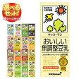【送料無料】キッコーマン 豆乳飲料 選べる4ケースセット 200ml紙パック×72(18×4)本入 ※北海道・沖縄は別途送料が必要。