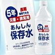 五洲薬品 あんしん保存水 500mlペットボトル×24本入