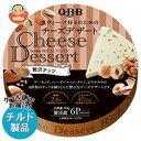 送料無料 【2ケースセット】【チルド(冷蔵)商品】QBB チーズデザート 贅沢ナッツ6P 90g×12個入×(2ケース) ※北海道・沖縄は別途送料が必要。