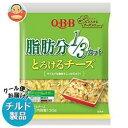 【送料無料】【チルド(冷蔵)商品】QBB とろけるチーズメニュー脂肪分1/3カットとろけるチーズ 130g×12袋入 ※北海道・沖縄は別途送料が必要。