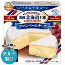 【送料無料】【チルド(冷蔵)商品】雪印メグミルク 雪印北海道100 カマンベールチーズ 100g×10箱入 ※北海道・沖縄は別途送料が必要。
