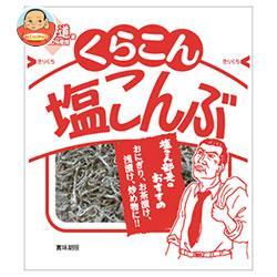 送料無料 【2ケースセット】くらこん 塩こんぶ 28g×20袋入×(2ケース) ※北海道・沖縄は別途送料が必要。