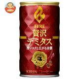 キリン FIRE(ファイア) 贅沢デミタス 165g缶×30本入