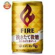 キリン【旧デザイン】FIRE(ファイア)挽きたて微糖(20P)155g缶×20本入