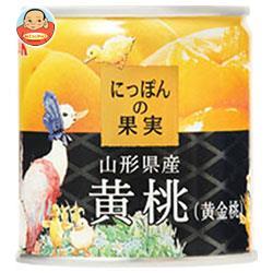 国分 K&K にっぽんの果実 黄桃(黄金桃) 195g缶×12個入