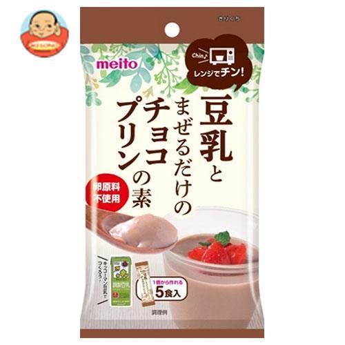 送料無料 【2ケースセット】名糖産業 豆乳チョコプリンの素 5P×10袋入×(2ケース) ※北海道・沖縄は別途送料が必要。