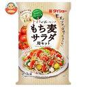 送料無料 ダイショー トマトがおいしい もち麦サラダ用セット 115g×20(10×2)袋入 ※北海道・沖縄は別途送料が必要。
