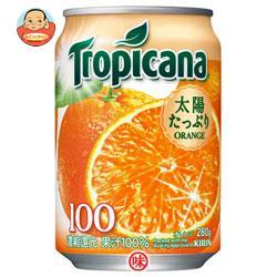 キリン トロピカーナ 100% オレンジ 280g缶×24本入