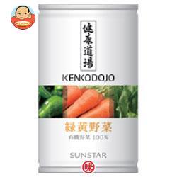 サンスター 健康道場 緑黄野菜 160g缶×24本入