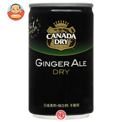コカコーラ カナダドライ ジンジャエール160g缶×30本入