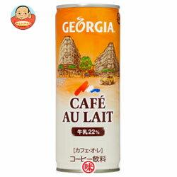 コカコーラ ジョージアカフェ・オ・レ250g缶×30本入
