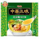 明星食品 中華三昧 北京風塩拉麺 103g×12袋入