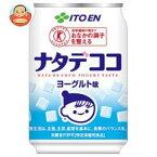 伊藤園 ナタデココ ヨーグルト味【特定保健用食品 特保】 280g缶×24本入