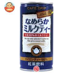 富永貿易 カフェドリップ なめらかミルクティー190g缶×30本入
